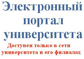 Электронный портал университета