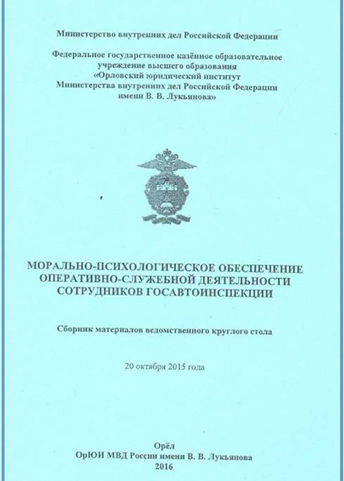 Morálna a psychologická podpora ministerstva vnútra